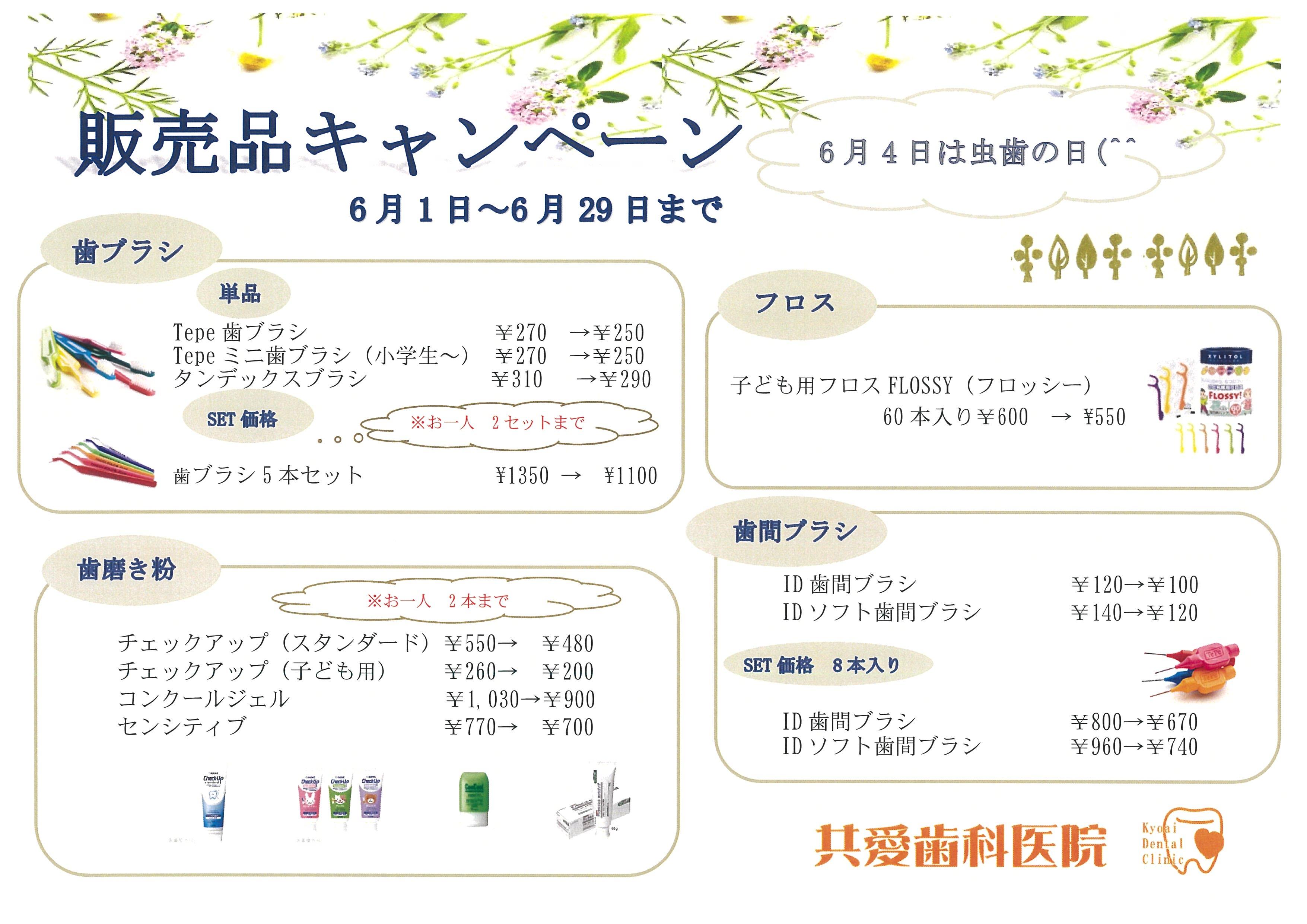 6月は歯ブラシキャンペーンを行います