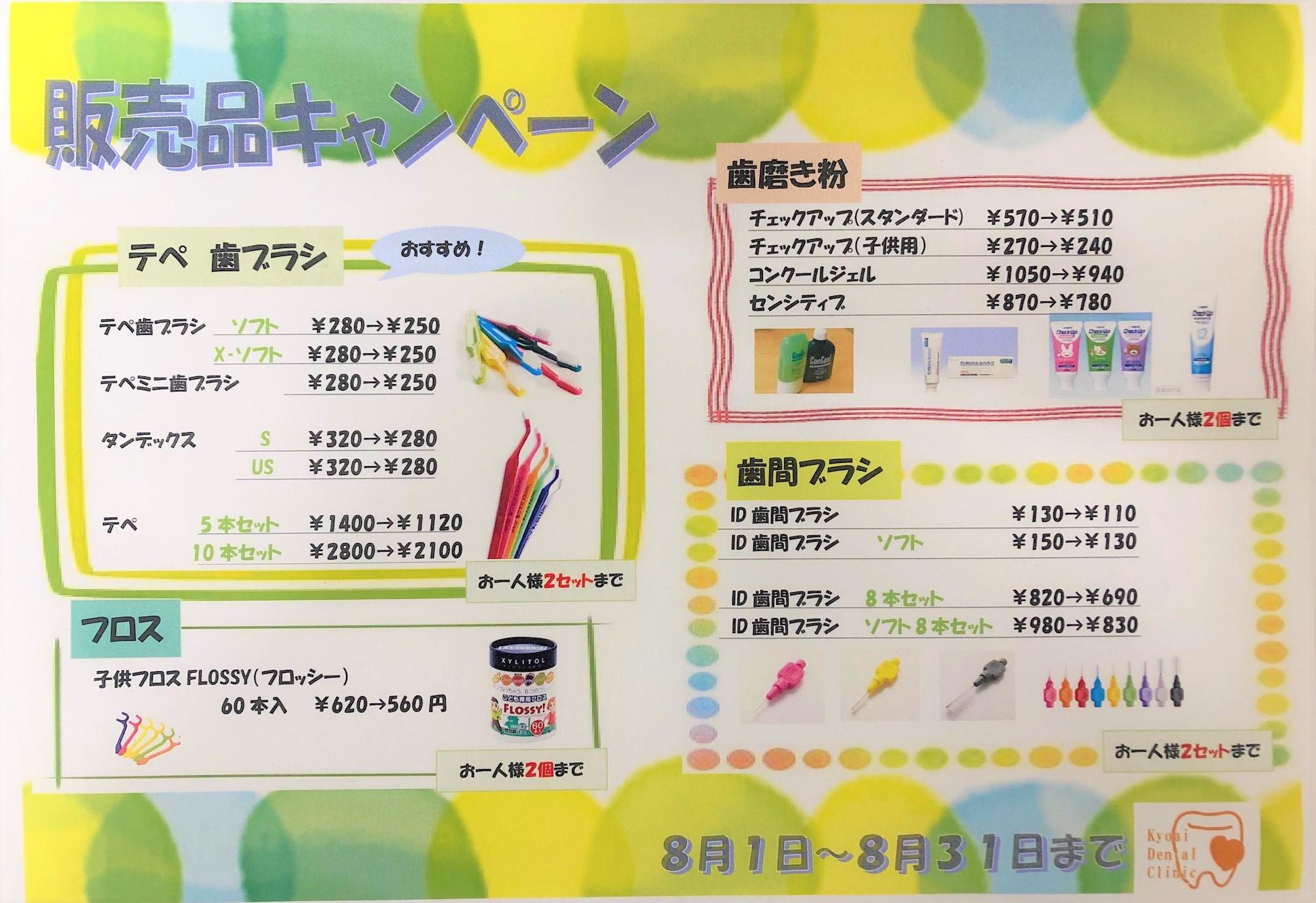 8月☆歯ブラシキャンペーン